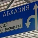 Затруднения на Российско–Абхазской границе